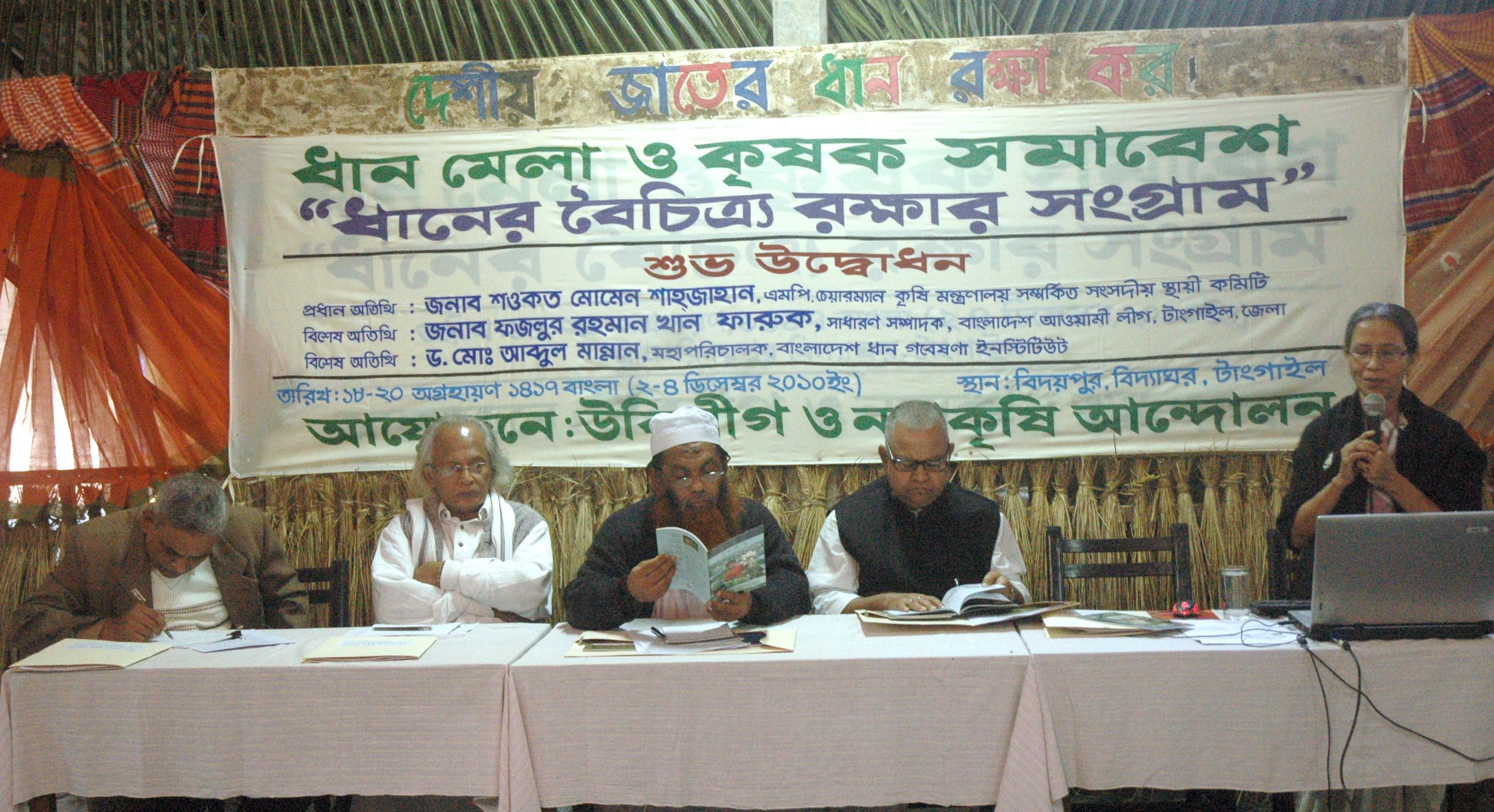 Nayakrishi presentation and banner